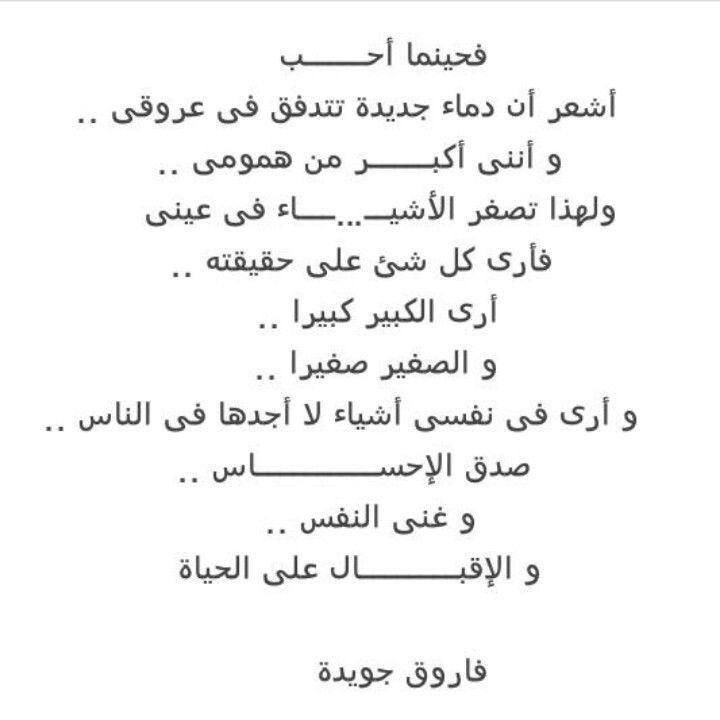فاروق جويدة كم احب هذا الرجل Arabic Quotes Quotes Words