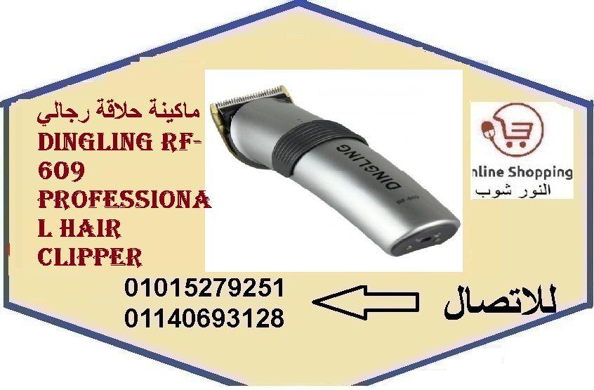 ماكينة حلاقة رجالي Dingling Rf 609 Professional Hair Clipper Professional Hairstyles Hair Clippers Hair