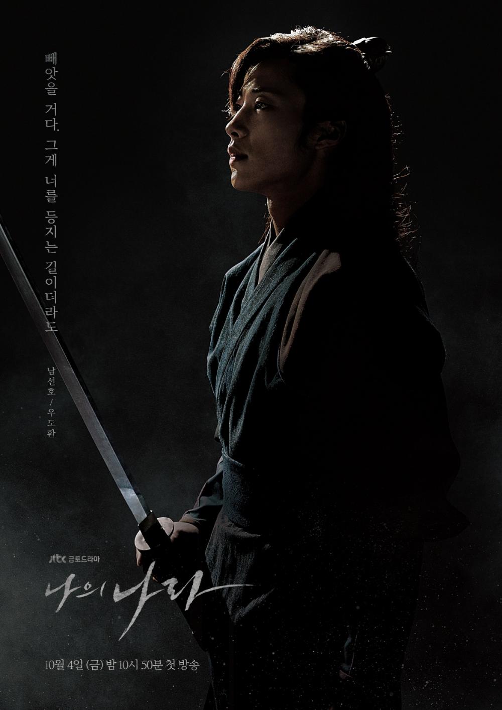Pin by 朔月 on 나의 나라 Historical drama, Korean drama movies