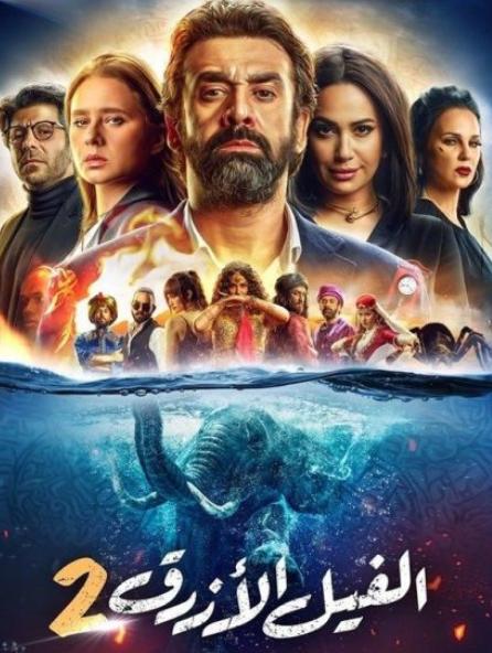 فيلم الفيل الازرق الجزء الثاني 2019 بجودة عالية Smartfilm1 Streaming Movies Free Free Movies Free Movies Online
