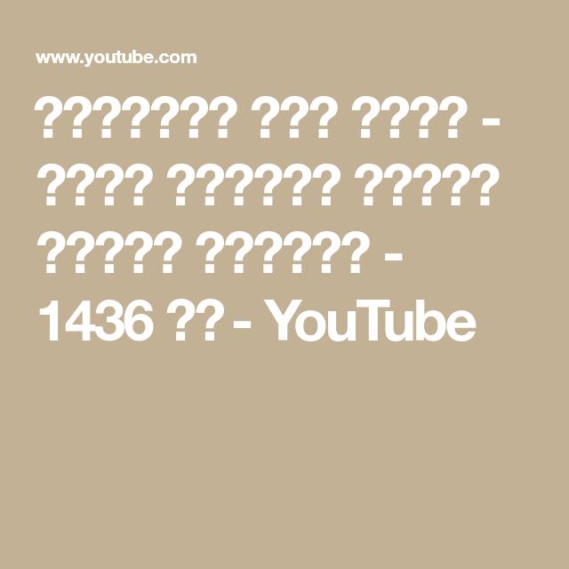الرادود علي غريب وفاة السيدة خديجة عليها السلام 1436 هـ Youtube Kuchen