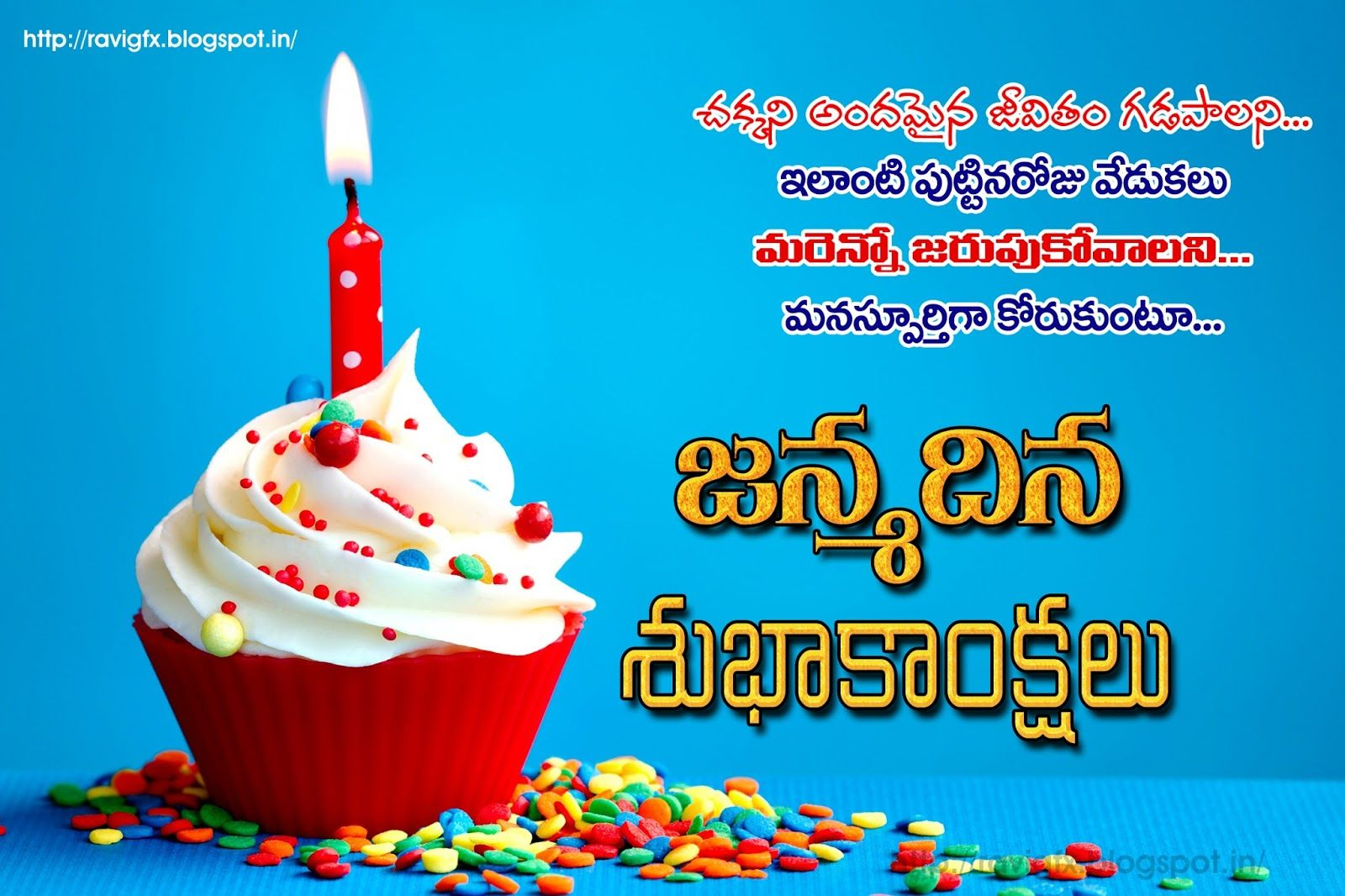 Happy birthday telugu quotes wishes greetings sms images hd birthday wishes in telugu with hd pictures best birthday quotes wishes sms in telugu language kristyandbryce Choice Image