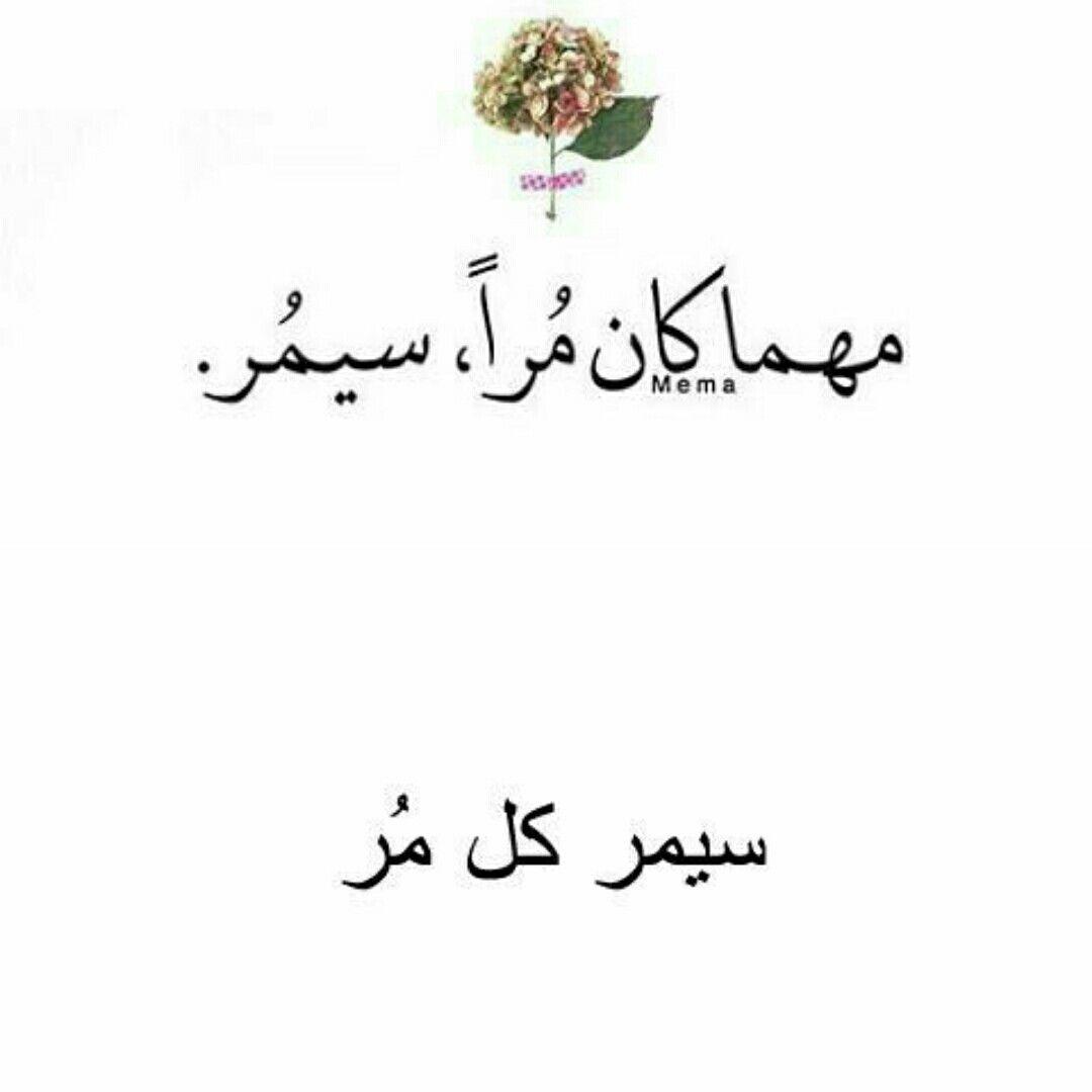 سيمر وإن طال الدهر Arabic Calligraphy Calligraphy Mema