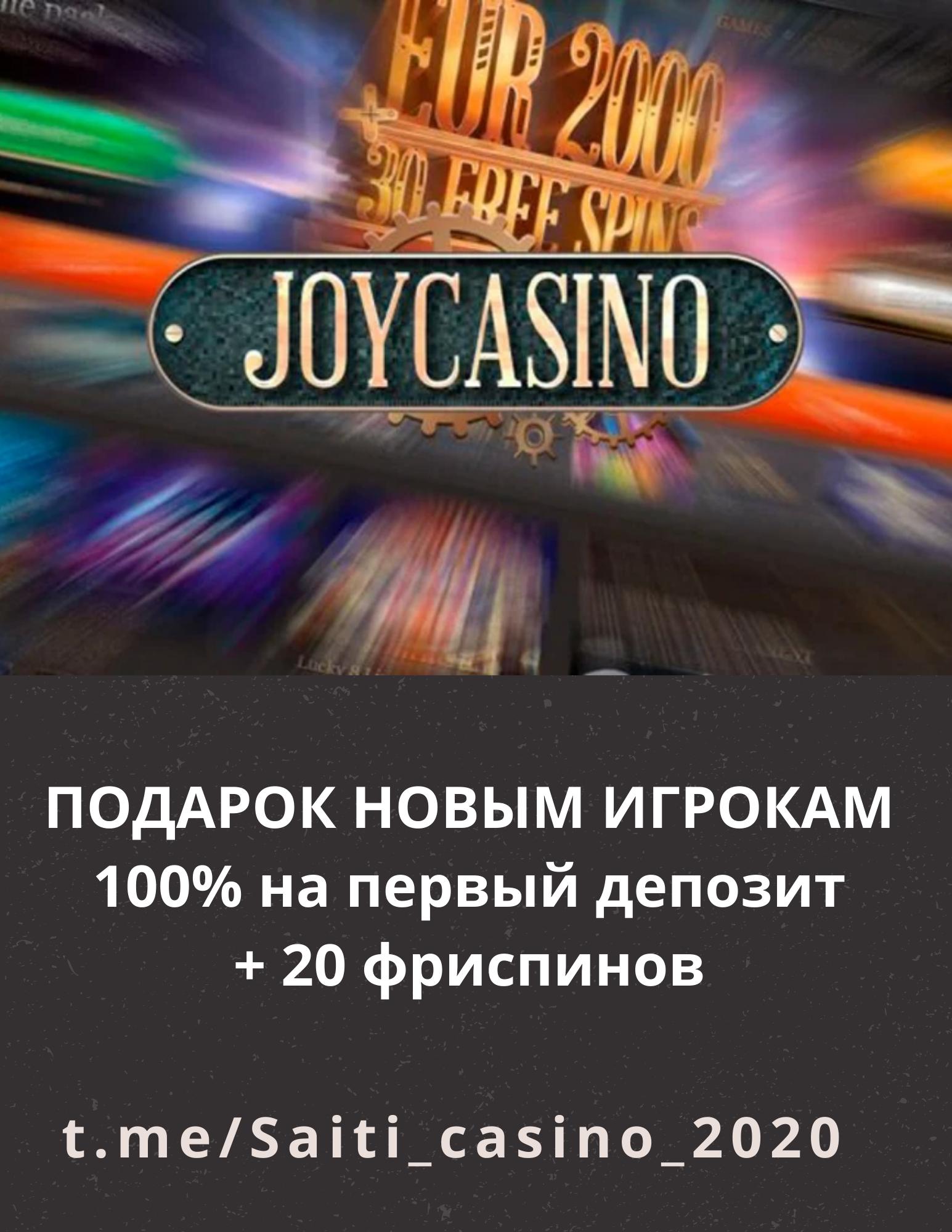 Онлайн джойказино покер турнир скачать не онлайн