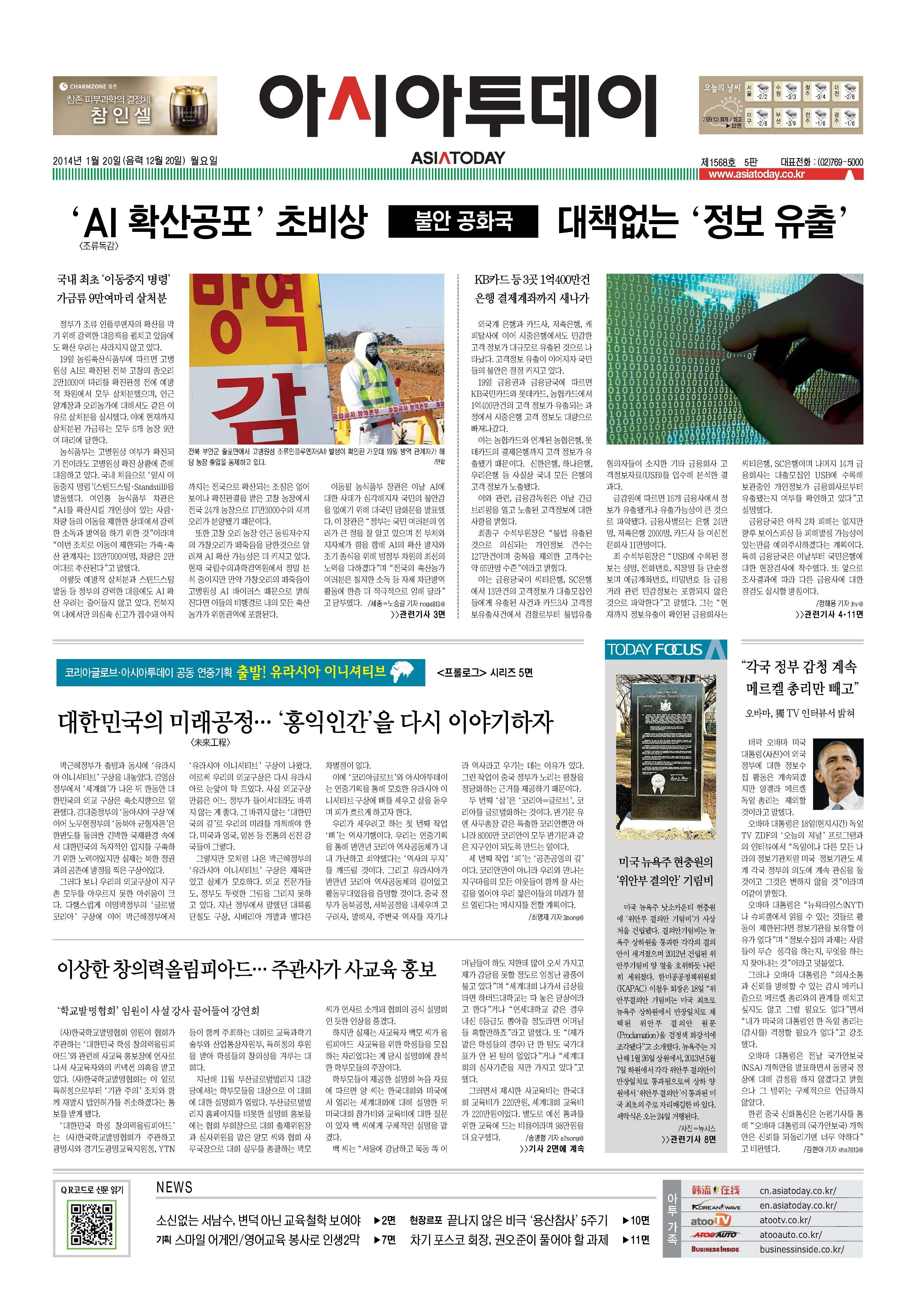 아시아투데이 ASIATODAY 1면. 20140120(월)