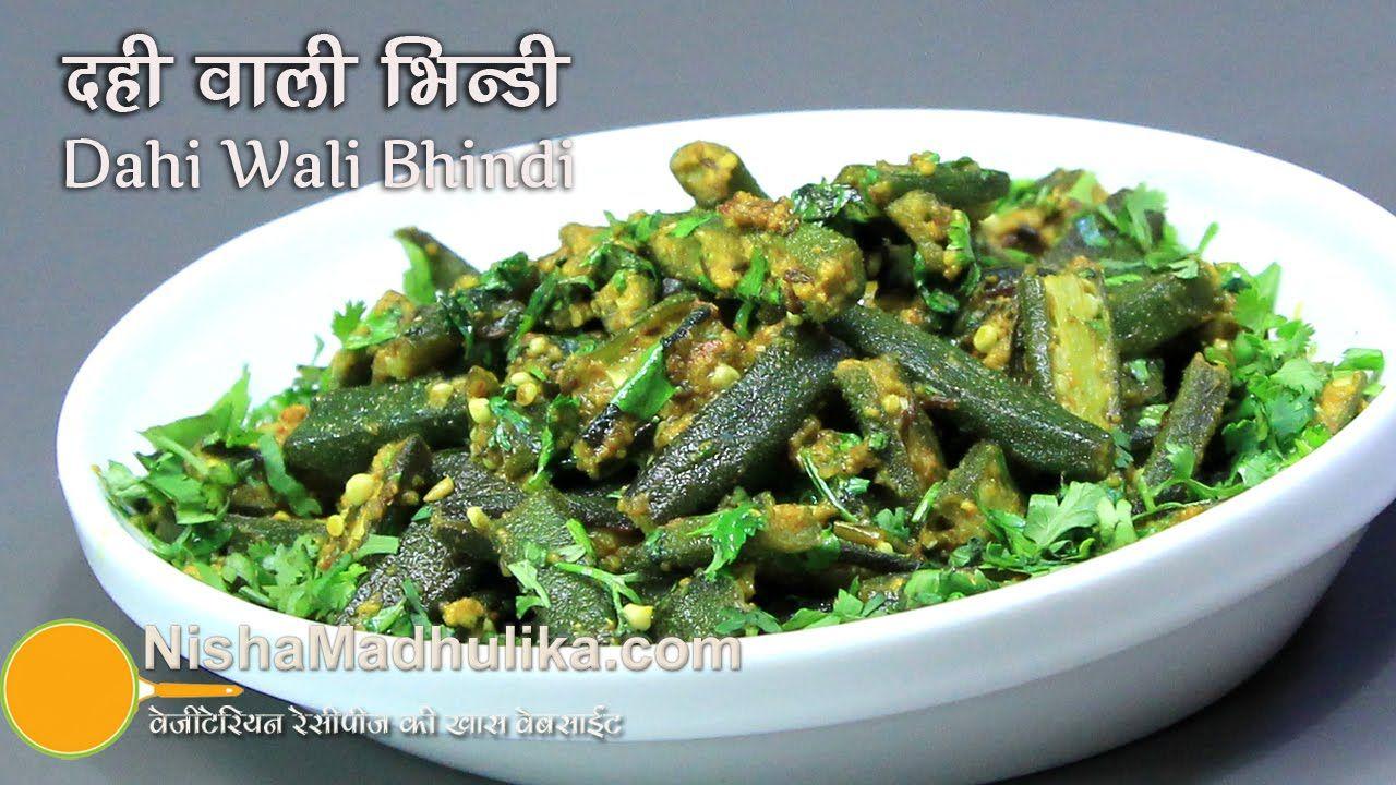 Dahi bhindi recipe spice curd okra dahi wali bhindi nisha dahi bhindi recipe spice curd okra dahi wali bhindi okravegetable side dishesbest recipesnisha madhulikaindianspicesindia forumfinder Choice Image