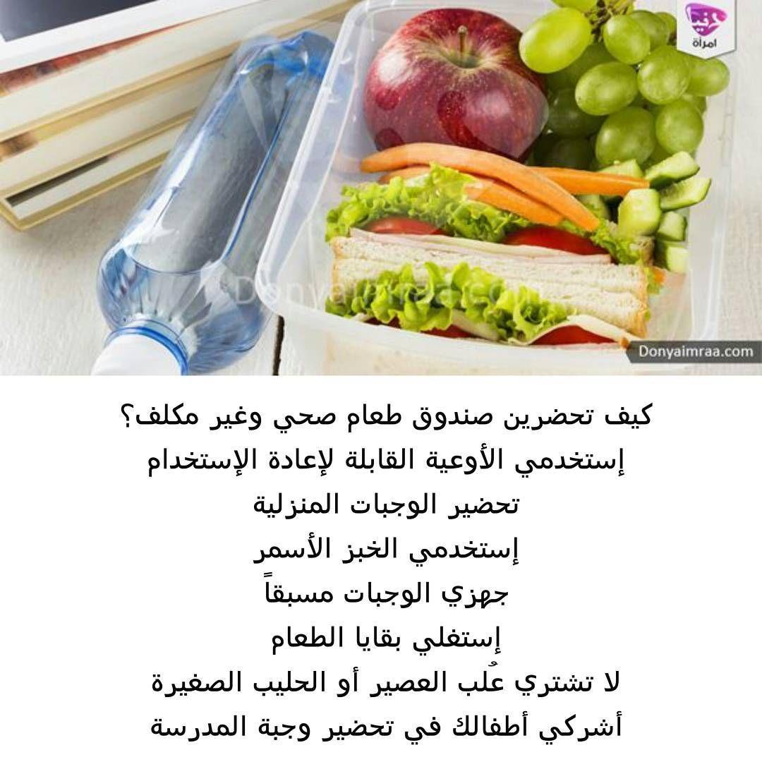 Donya Imraa دنيا امرأة On Instagram مع بداية العام الدراسي تخطط جميع الأمهات لإعداد وجبة غذاء صحية ومغذية في المدرسة لأطفالها لكن تحمل بعض التكاليف Education