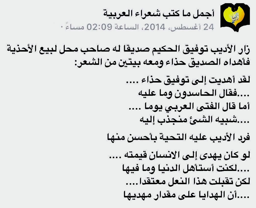 Desertrose من أجمل ما كتب شعراء اللغة العربية إن الهدايا على مقدار مهديها Math Math Equations