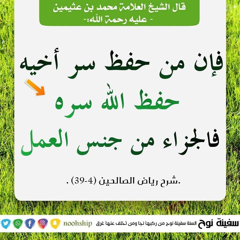 Pin By ر و ح و ر ي ح ان On فوائد عامة Islamic Quotes Islam Facts Quotes