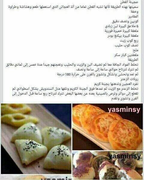 عجينة القطن Recipes Arabic Food Food And Drink