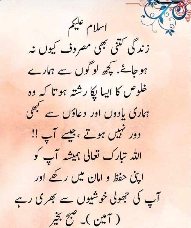 Pin by madiha tahir on islamic Morning greetings quotes
