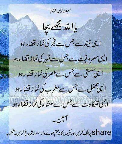 Pin by Sheeba Naz on Poetry Quotes   Islamic dua, Namaz