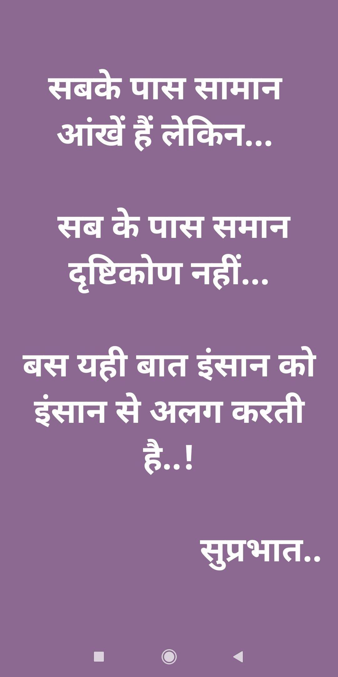 Good Morning In 2020 Hindi Good Morning Quotes Good Morning Quotes Some Inspirational Quotes