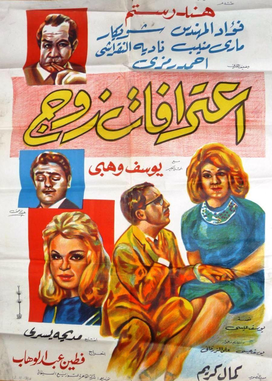 حبيبي يارقة فاكر ولا لاءه كان ده ايه ده حقة حلم ولا علم 1964 فؤاد شويكار هند رستم Egyptian Movies Egypt Movie Old Movie Poster