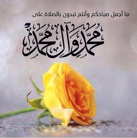 صباح أجمل بالصلاة على محمد وال محمد اللهم صل على محمد وال محمد Home Decor Decals Home Decor Islamic Calligraphy