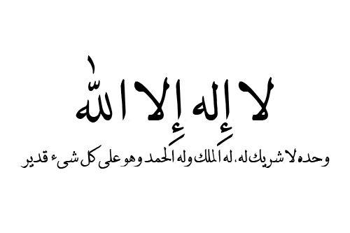 عن النبي صلى الله عليه وسلم قال خير الدعاء دعاء يوم عرفة