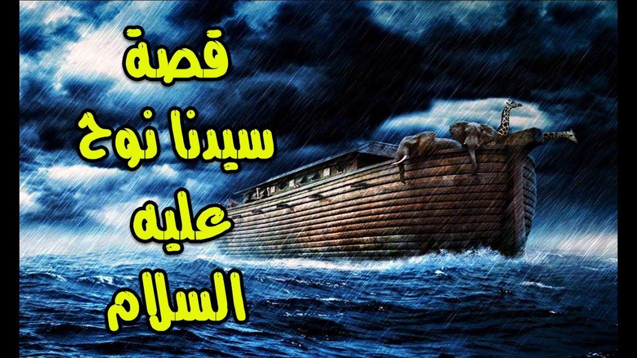 قصص قصة نبي الله نوح عليه السلام قصة من القران شرح مفصل