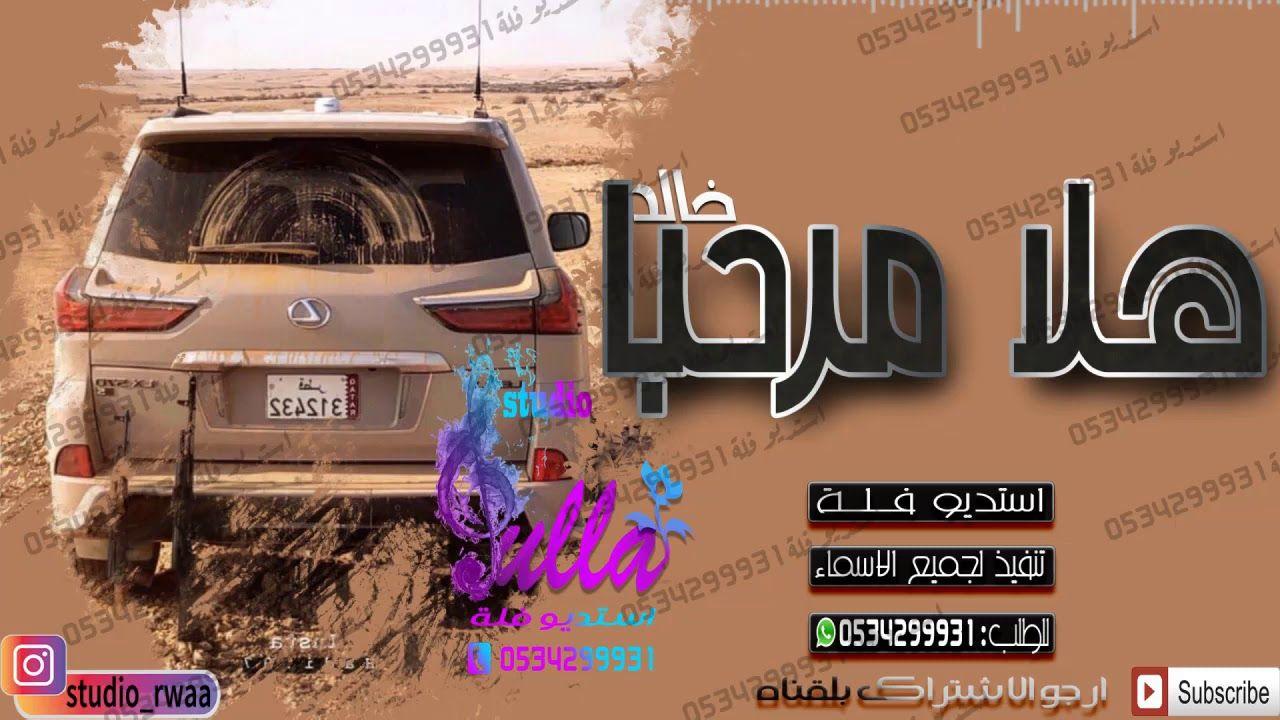 شيلات حماس رقص هلا مرحبا لحن ابسط حقوقي جديد طرب اداء ابو حسام لخالد Studio