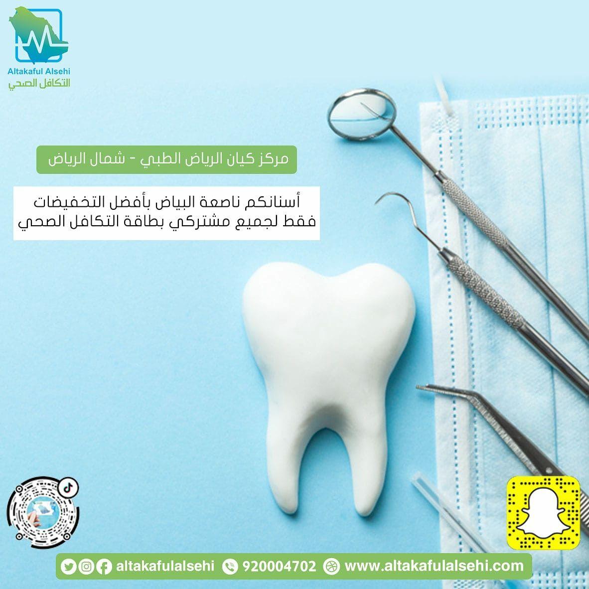حافظ على جمال أسنانك بزيارة واحدة لمركز كيان الرياض الطبي شمال الرياض واحصل على خصومات مميزة على بطاقة التكافل الصحي Https Health Insurance Health Insurance