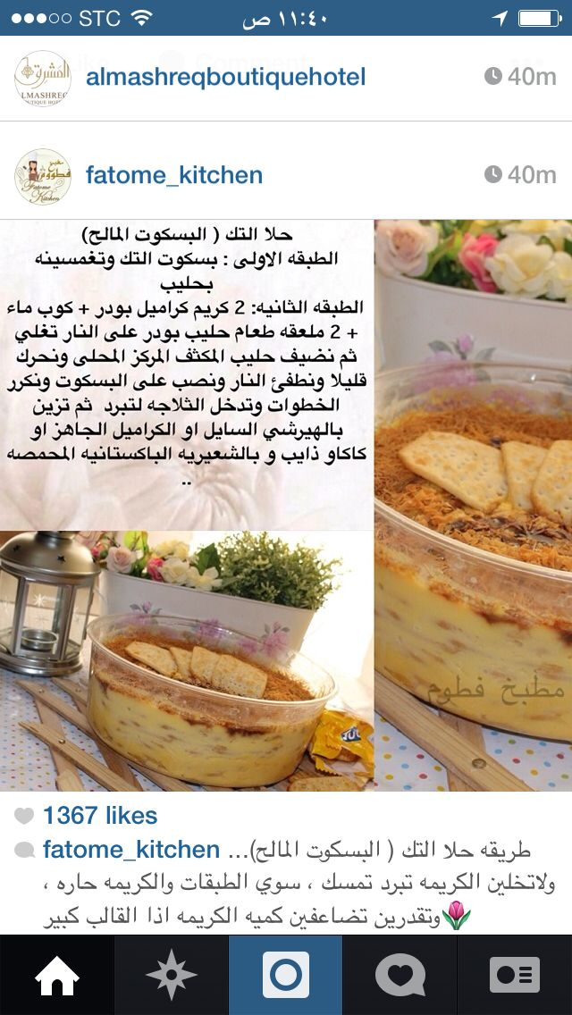 حلا البسكوت المالح Sweets Recipes Food Recipies Cakes Plus
