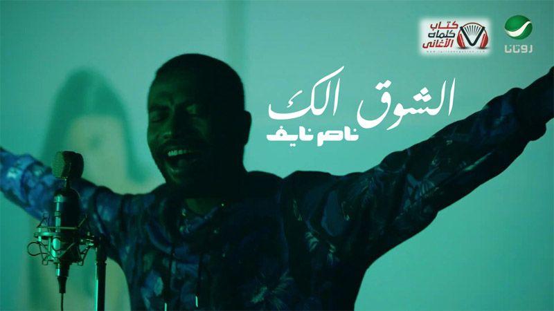 كلمات اغنية الشوق لك ناصر نايف Movie Posters Fictional Characters Movies