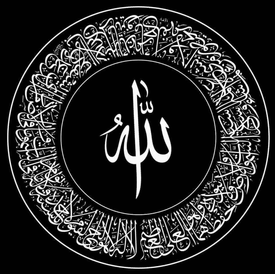 Ayat al kursi Arapça kaligrafi sanatı, Islami sanat