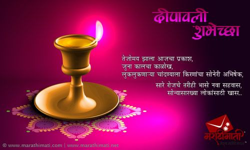 Diwali greetings marathi images google search festival pinterest diwali greetings marathi images google search m4hsunfo Gallery