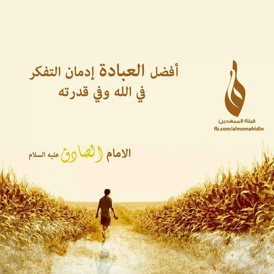أفضل العبادة Islam Facts Arabic Words Words Of Wisdom