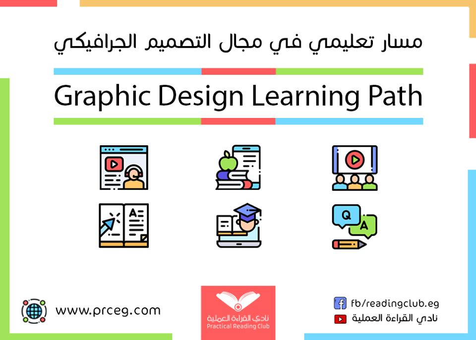 تعلم الجرافيك مجانا كورسات تصميم الجرافيك للمبتدئين عربى وانجليزى Learning Words Design