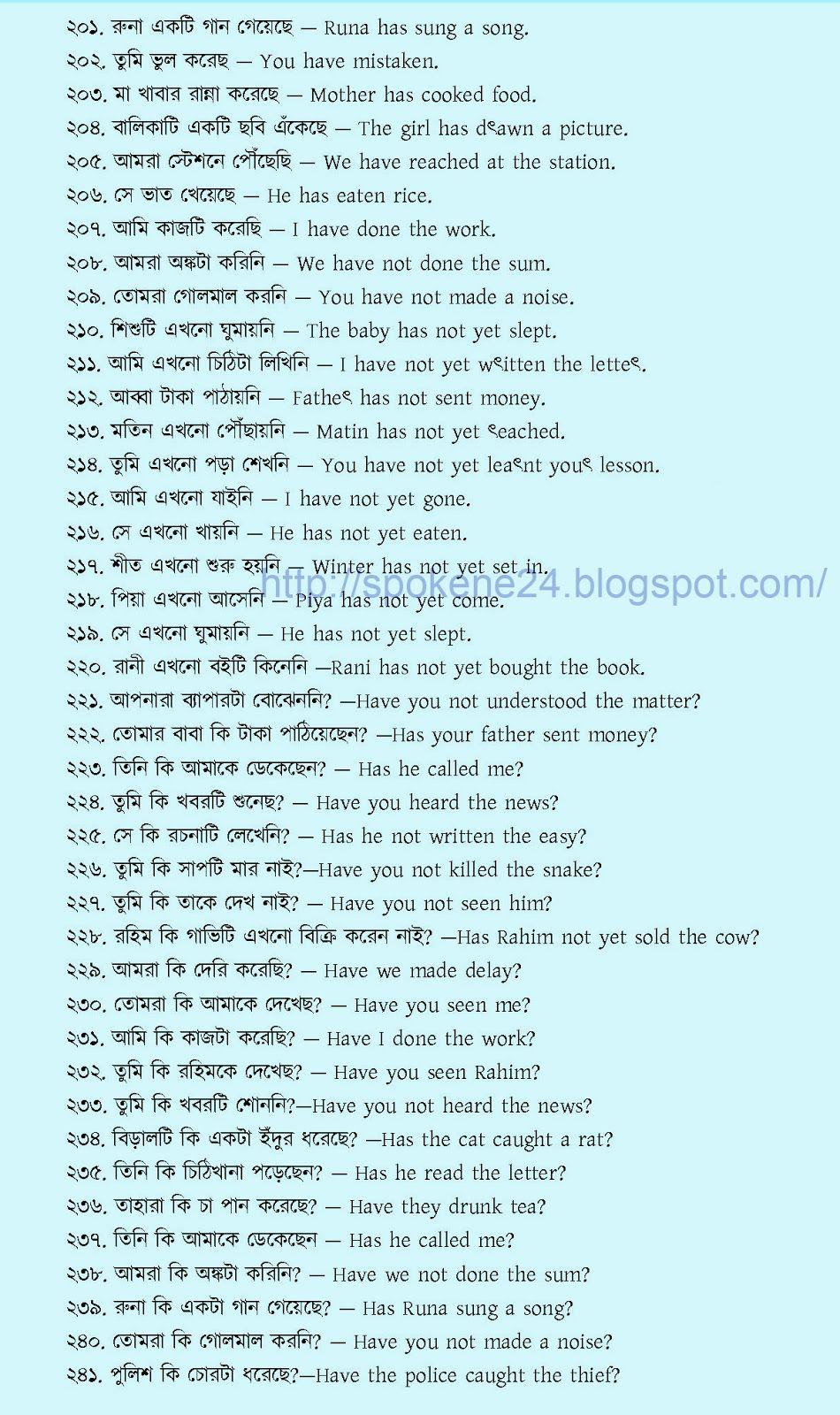 TRANSLATION PART 14 - Spoken English with Bengali | English