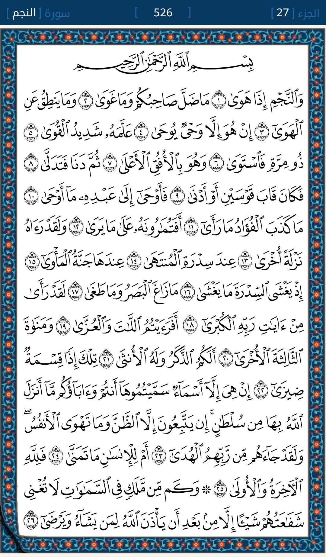 ١ ٢٦ النجم Quran Verses Holy Quran Book Quran Book