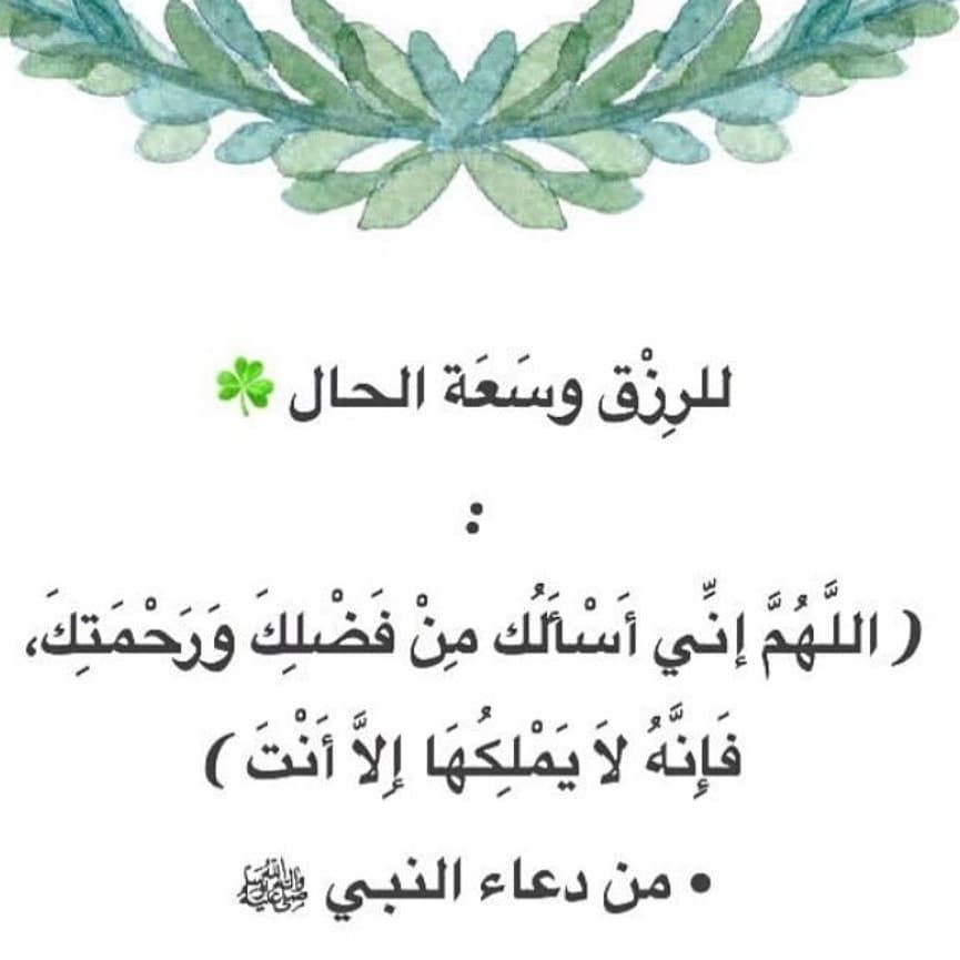 أدعية و أذكار تريح القلوب تقرب الى الله Islamic Quotes Quran Islamic Quotes Islam