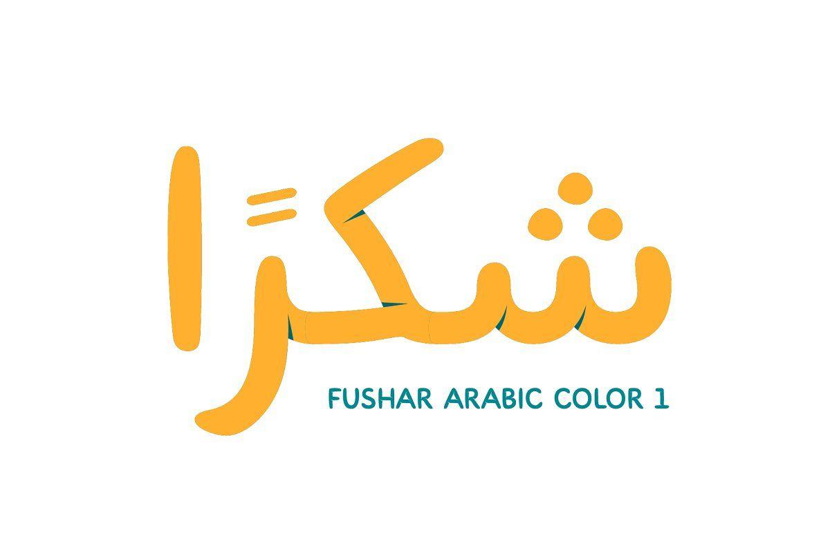 Fushar Arabic Family فشار عربي Arabic Colors Custom Logotype Light Letters