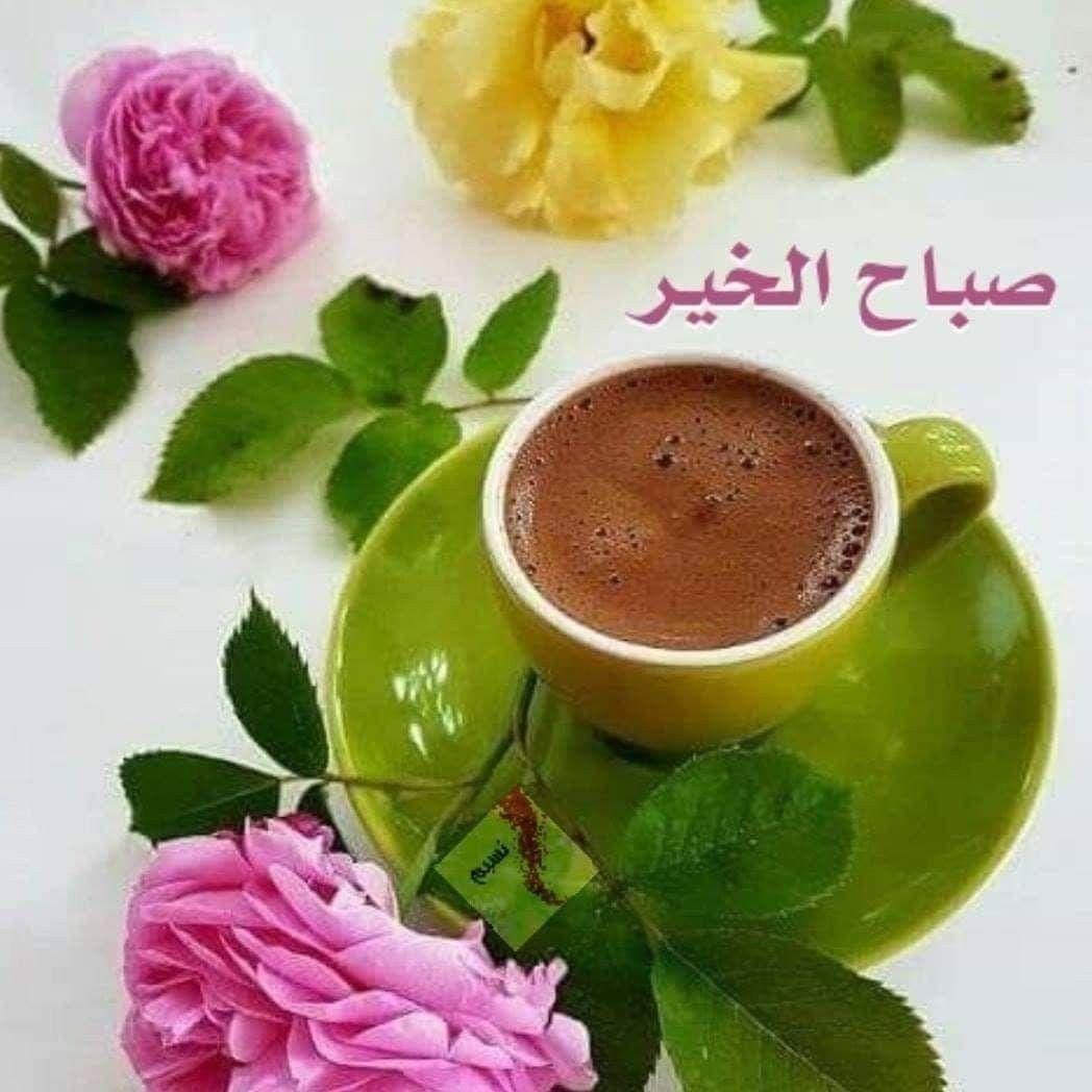 صباح الخير لـ أهل النوايا الطيبة الوجوه المبتسمة القلوب الرحيمة والأنفس المتواضعة صباح الخ Good Morning Coffee Coffee Time Food