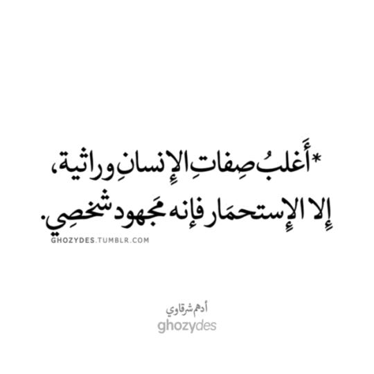 اقتباسات Quotes Words Quotes Funny Arabic Quotes Spirit Quotes