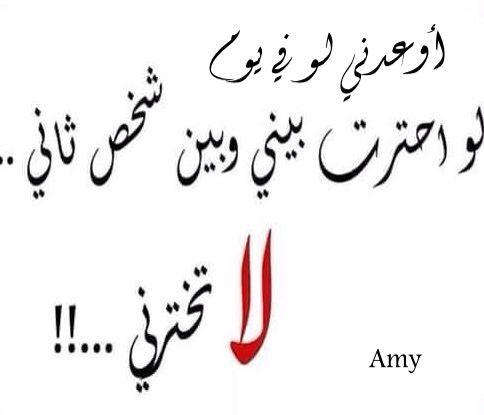 وعد الحر دين Arabic Words Words Quotes