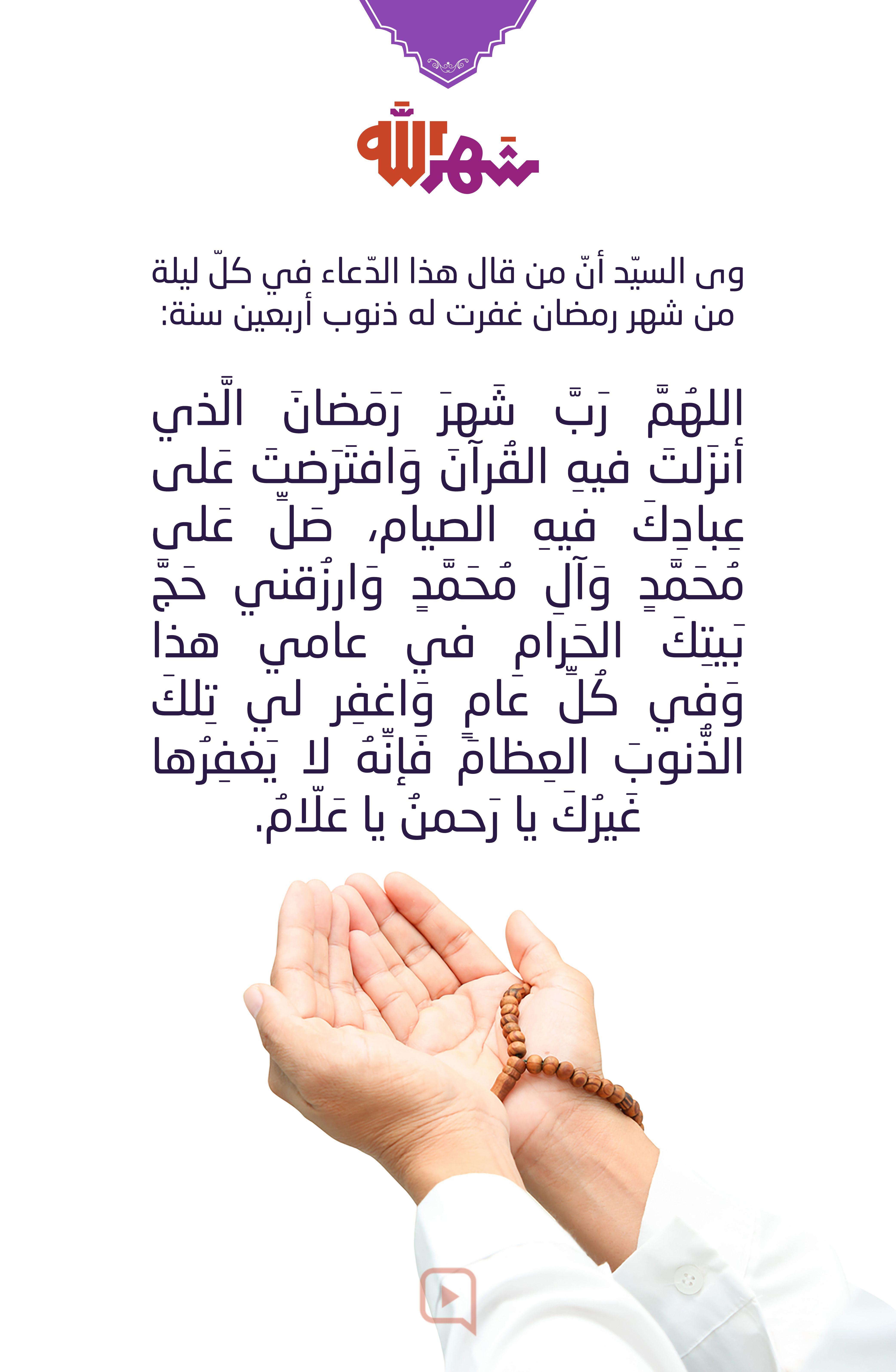 دعاء يومي في شهر رمضان Islamic Information Funny Jokes Words