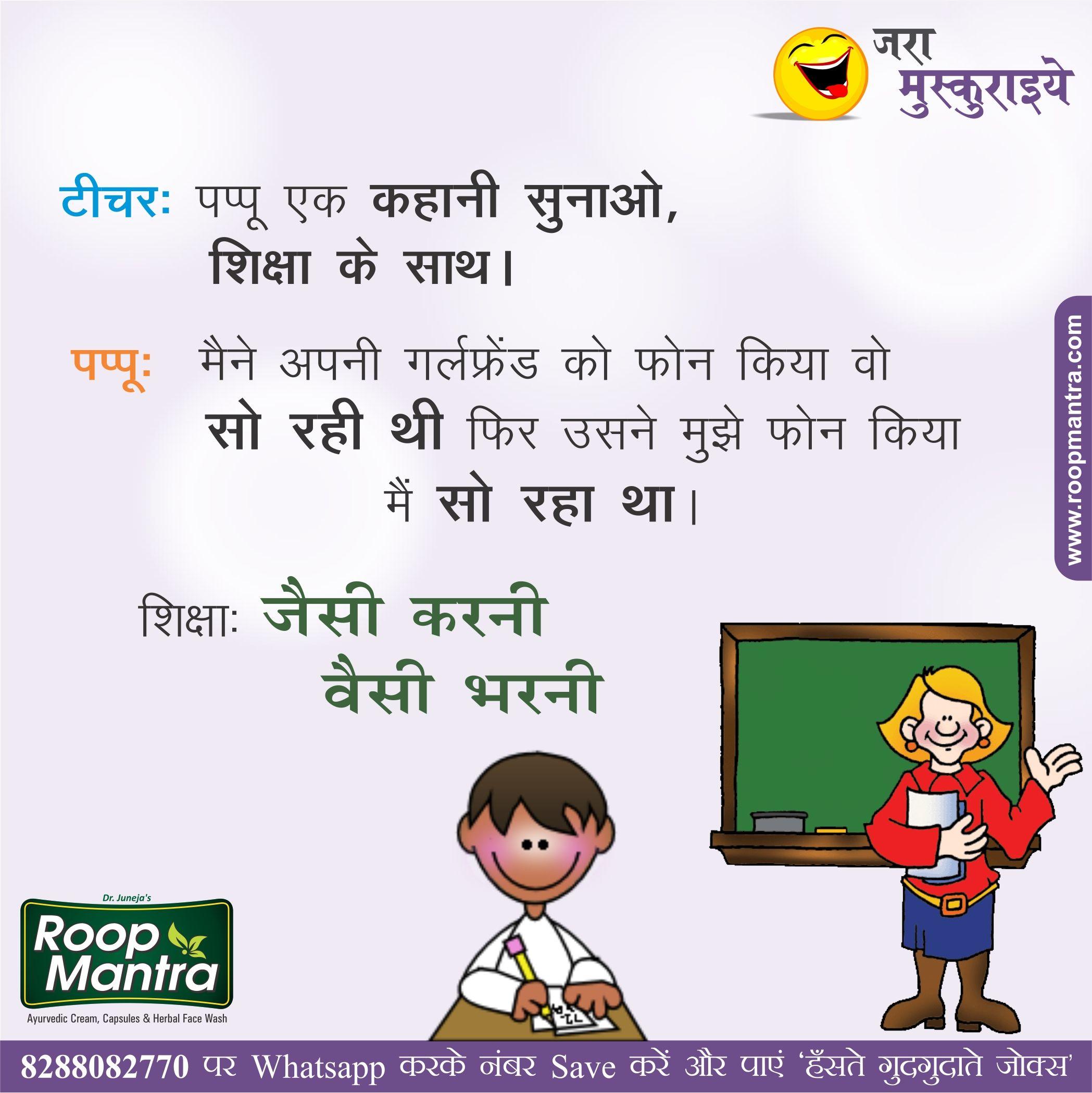 Funny Jokes Riddles In Hindi