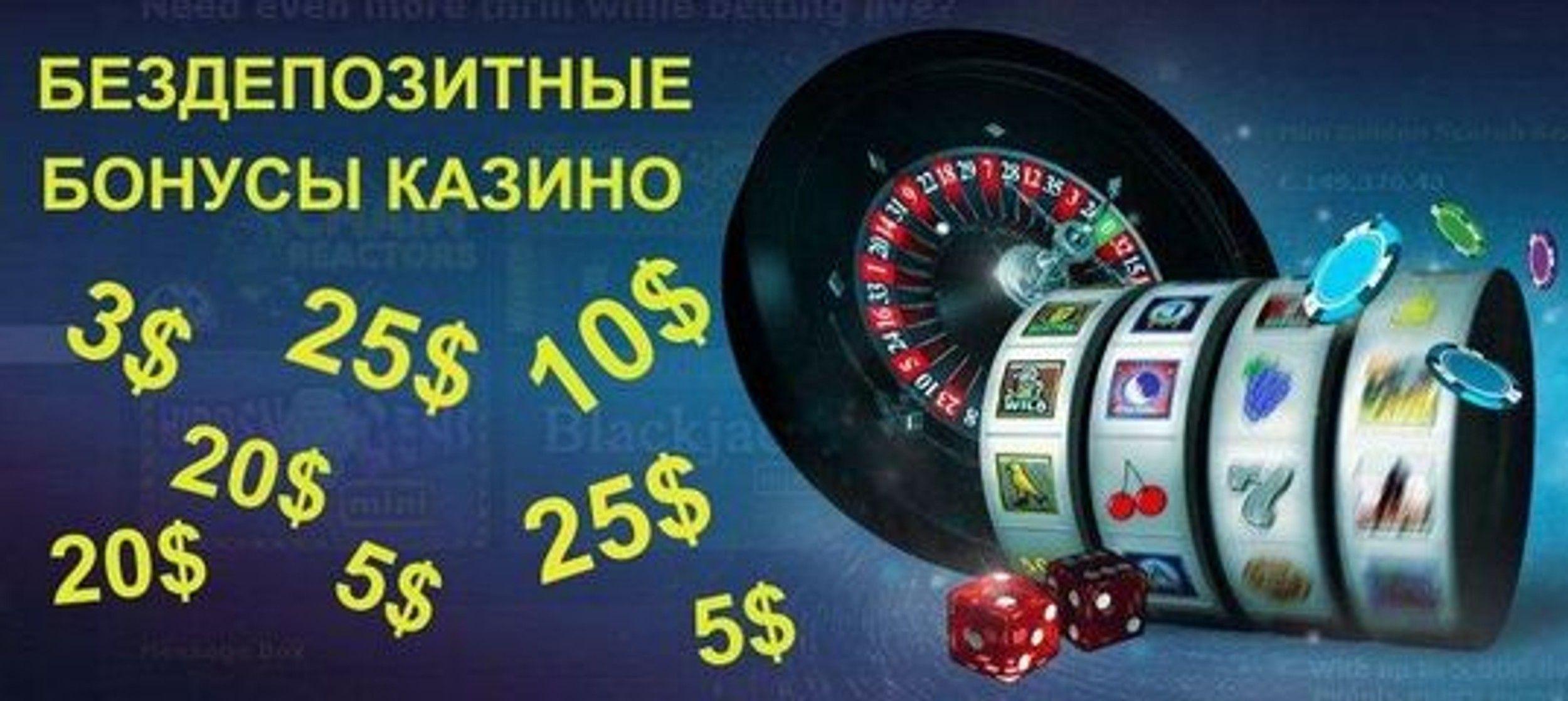 бездепозитные бонусы казино без вейджера