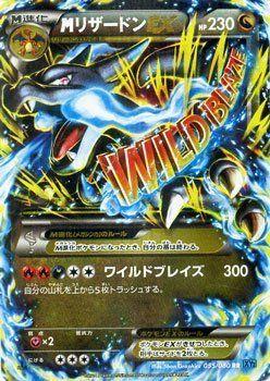 Carte Pokemon Xy M Dracaufeu Ex Rr Blaze Sauvage Seule
