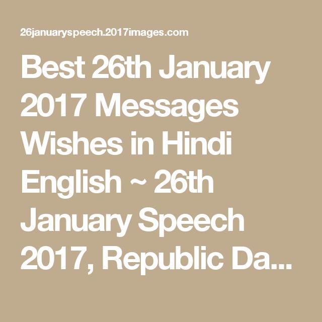 hindi essay on 26th january [#26 जनवरी] 26 january speech भाषण, essay निबंध, anchoring script एंकरिंग स्क्रिप्ट in hindi.