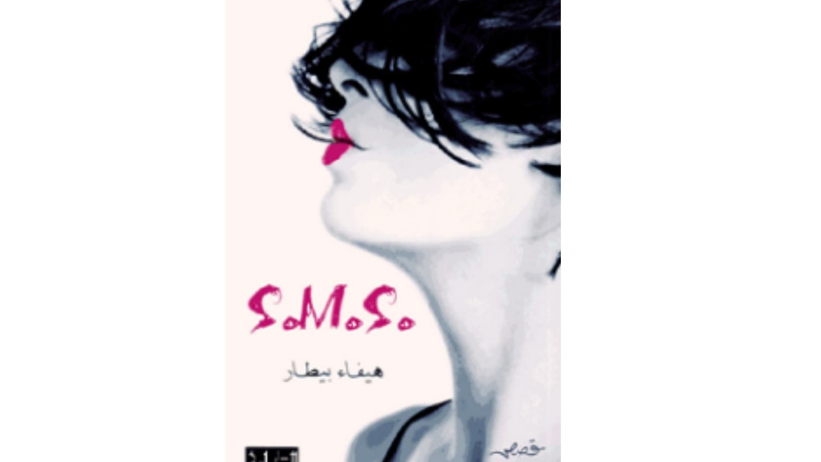 S M S اس ام اس تأليف هيفاء بيطار Movie Posters Art Poster