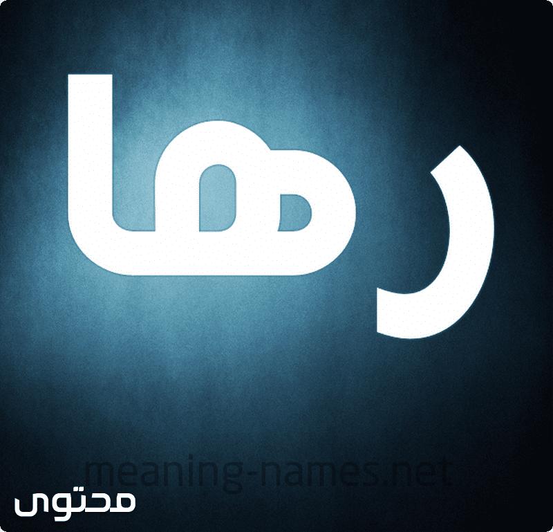 معنى اسم رها وصفاتها الشخصيه Raha معاني الاسماء Raha اجدد الصور Vimeo Logo Tech Company Logos Company Logo