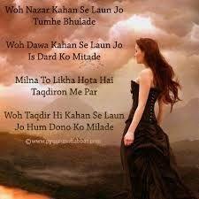 Love story shayari sad