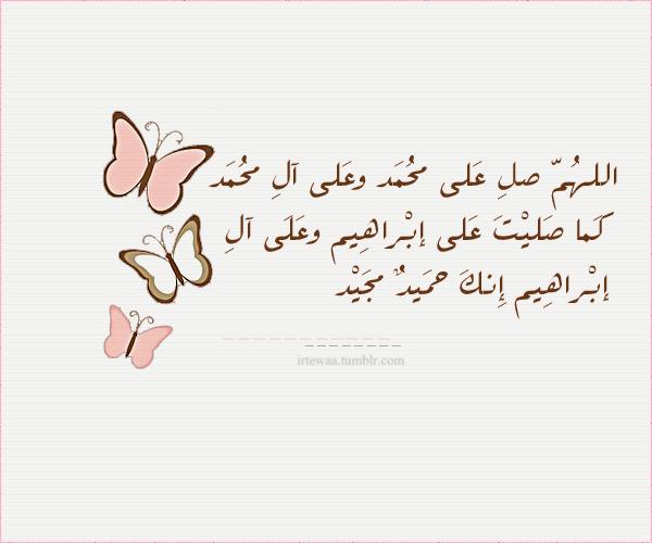 اللهم صل وسلم على سيدنا محمد Ramadan Cards Islam For Kids Arabic Words