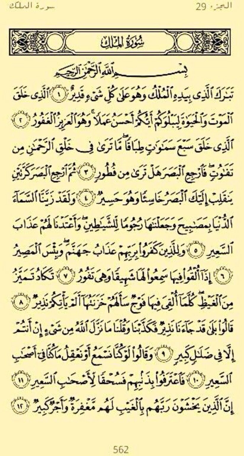 سورة الملك Art Islamique Citation