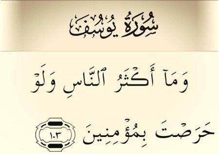 صور ايات من القرآن الكريم مكتوبة ميكساتك Quran Verses Some Words Words