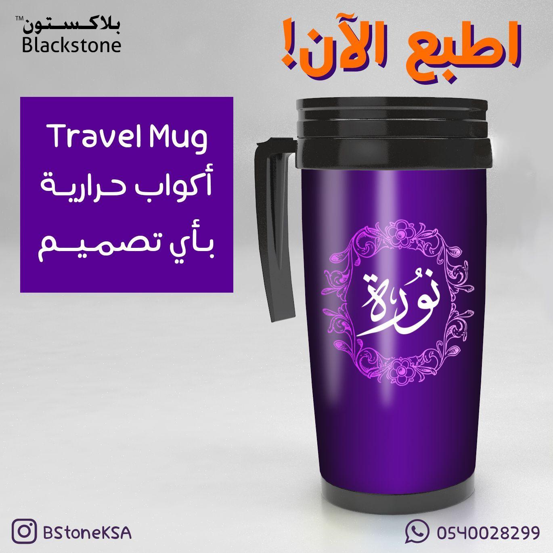 Select للطباعة لطباعة جميع انواع الهدايا باعلى جودة واقل سعر واسرع وقت مش مصدق شوف التقييمات على صفحتنا من الناس اللى بعتنلها Mugs Custom Travel Mugs Custom