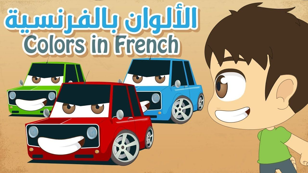 Learn Colors With Cars In French For Kids Learn Colors With Zakaria Learning Colors Kids Learning French Colors