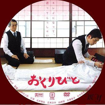 Cómo es un funeral en Japón 1 – 日本のお葬式事情 1